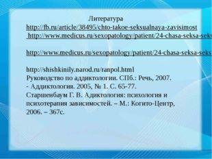 Литература http://fb.ru/article/38495/chto-takoe-seksualnaya-zavisimost http: