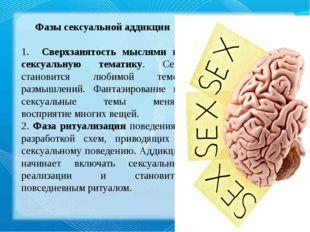 Фазы сексуальной аддикции 1. Сверхзанятость мыслями на сексуальную тематику.