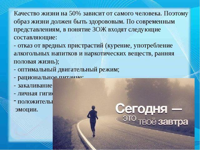 Качество жизни на 50% зависит от самого человека. Поэтому образ жизни должен...