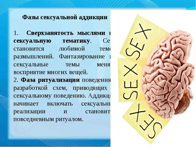 Фазы сексуальной аддикции 1. Сверхзанятость мыслями на сексуальную тематику....