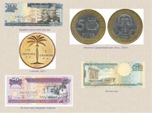 1 сентаво, 1937 г Лицевая сторона 2000 песо оро Монета 5 доминиканских песо,