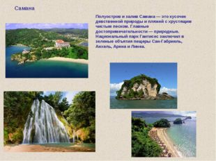 Самана Полуостров и залив Самана — это кусочек девственной природы и пляжей с