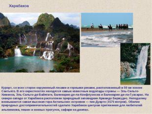 Курорт, со всех сторон окруженный лесами и горными реками, расположенный в 50