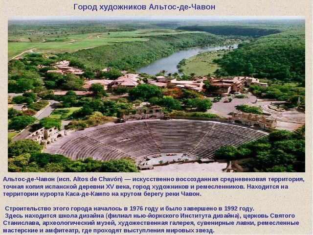 Город художников Альтос-де-Чавон Альтос-де-Чавон (исп. Altos de Chavón) — иск...