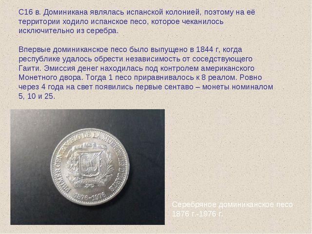 Серебряное доминиканское песо 1876 г.-1976 г. С16 в. Доминикана являлась испа...