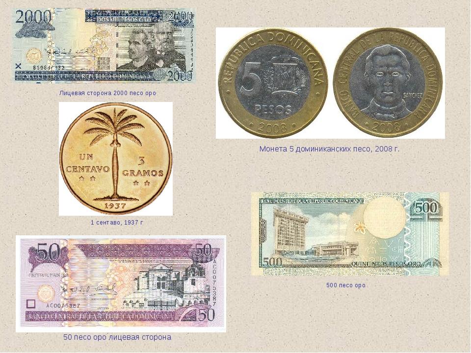 1 сентаво, 1937 г Лицевая сторона 2000 песо оро Монета 5 доминиканских песо,...