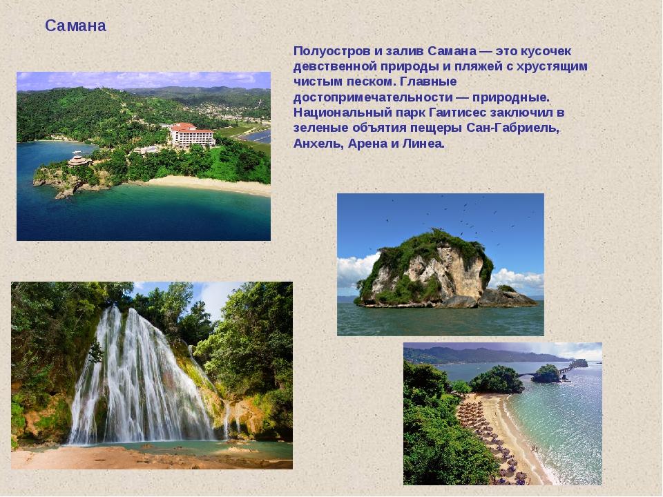 Самана Полуостров и залив Самана — это кусочек девственной природы и пляжей с...