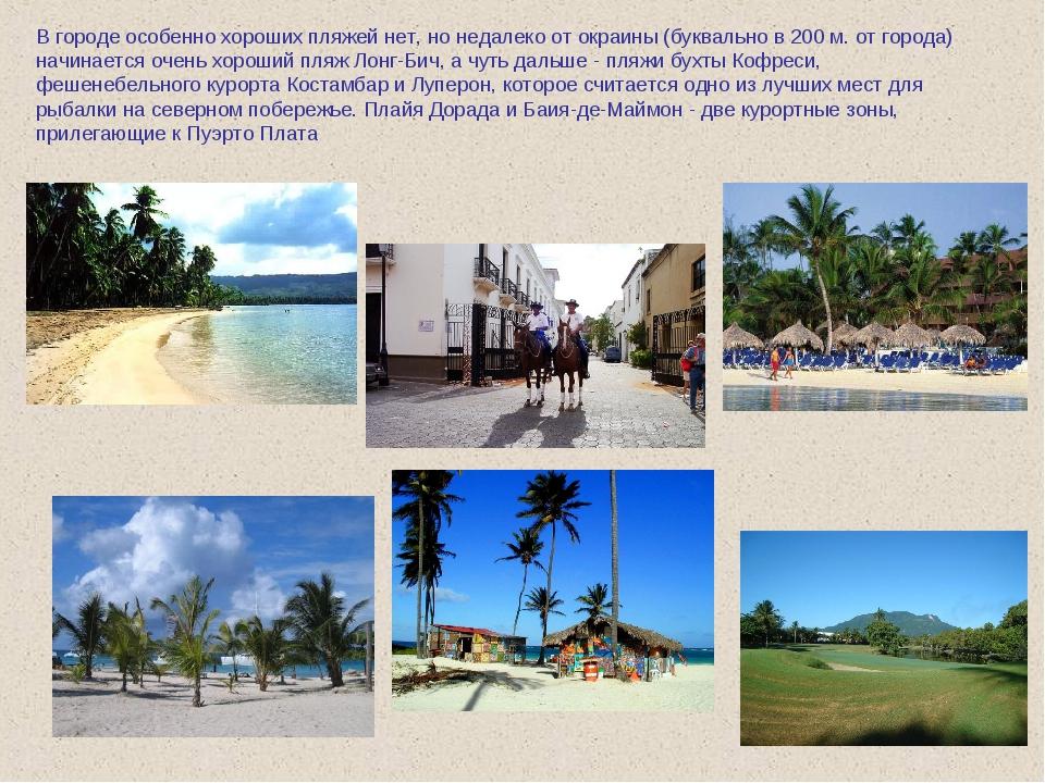 В городе особенно хороших пляжей нет, но недалеко от окраины (буквально в 200...