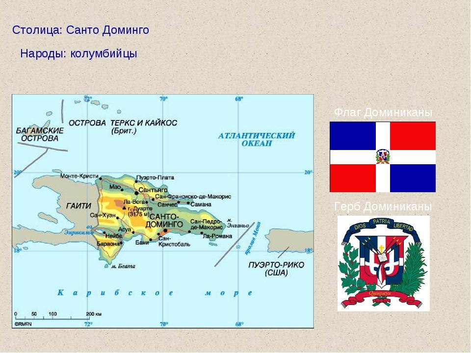 Флаг Доминиканы Герб Доминиканы Столица: Санто Доминго Народы: колумбийцы