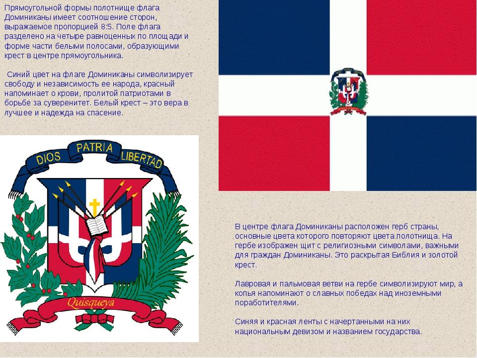 Прямоугольной формы полотнище флага Доминиканы имеет соотношение сторон, выра...