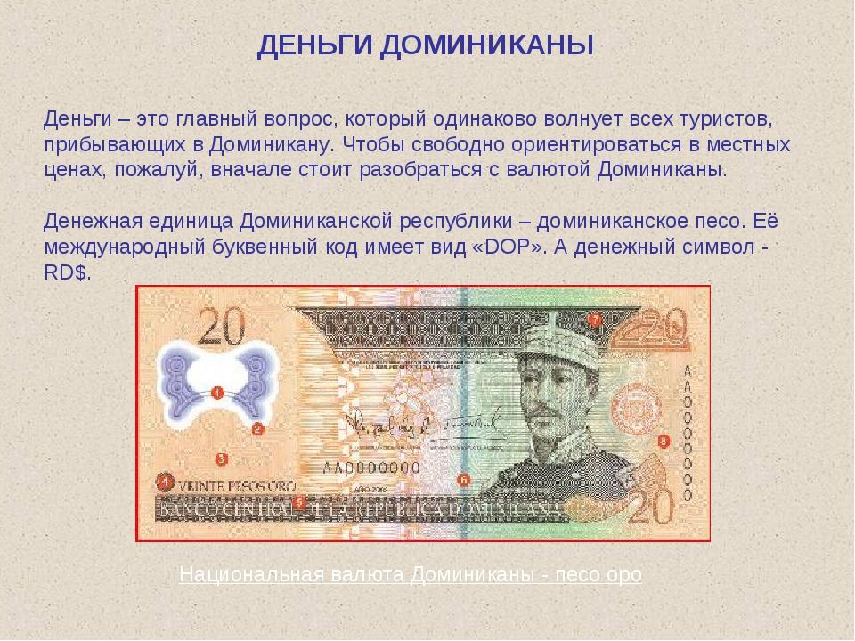 Деньги – это главный вопрос, который одинаково волнует всех туристов, прибыва...