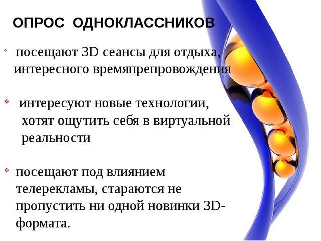 посещают 3D сеансы для отдыха, интересного времяпрепровождения интересуют но...
