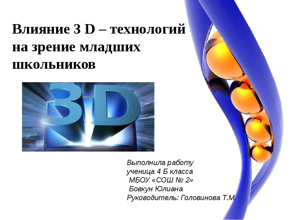 Влияние 3 D – технологий на зрение младших школьников Выполнила работу учениц...