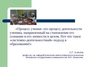 «Процесс учения -это процесс деятельности ученика, направленный на становл