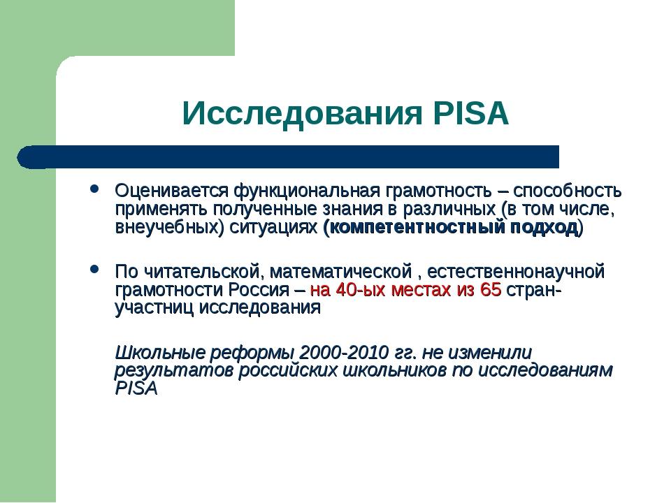Исследования PISA Оценивается функциональная грамотность – способность примен...