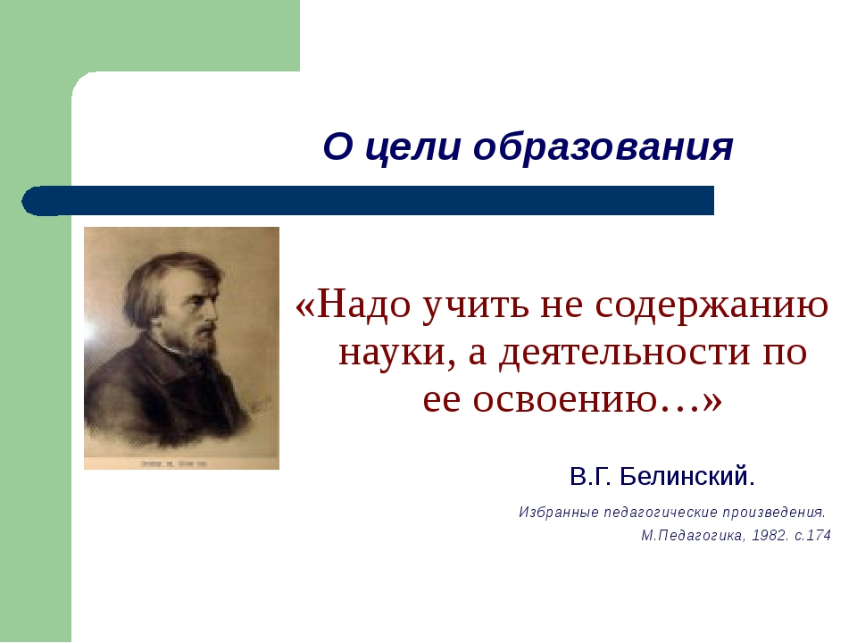 О цели образования «Надо учить не содержанию науки, а деятельности по ее осво...