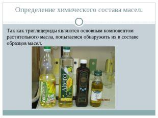 3. Образовавшаяся масса представляет собой смесь продуктов реакции. 4. Проби