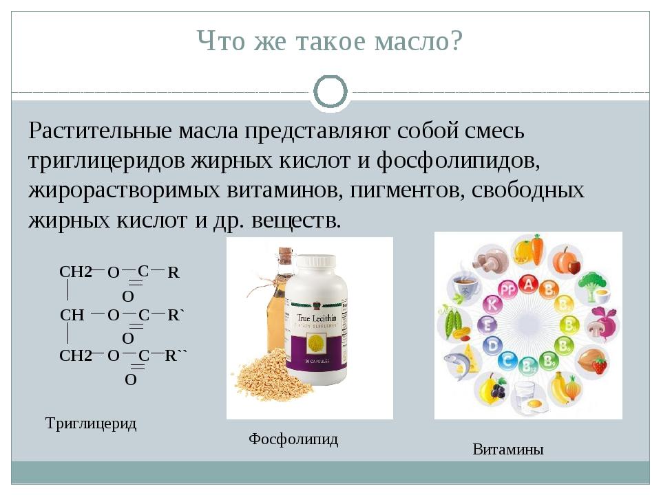 Определение химического состава масел. Так как триглицериды являются основным...