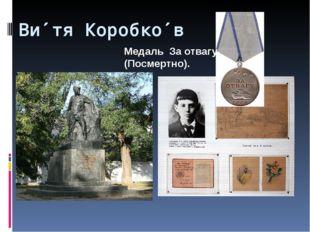 Ви́тя Коробко́в Медаль За отвагу (Посмертно).
