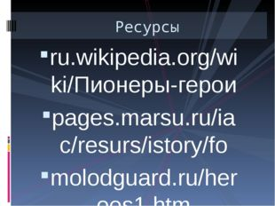 ru.wikipedia.org/wiki/Пионеры-герои pages.marsu.ru/iac/resurs/istory/fo molod