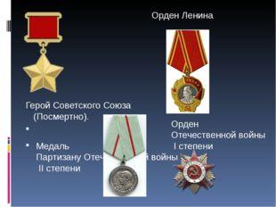 Медаль Партизану Отечественной войны II степени Герой Советского Союза (Посм