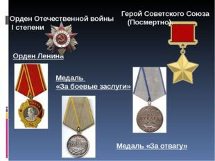 Орден Ленина Орден Отечественной войны I степени Медаль «За боевые заслуги» Г