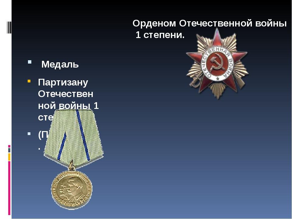 Медаль Партизану Отечественной войны 1 степени (Посмертно). Орденом Отечеств...