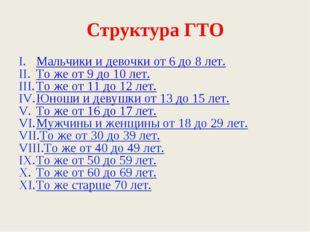 Структура ГТО Мальчики и девочки от 6 до 8 лет. То же от 9 до 10 лет. То же о