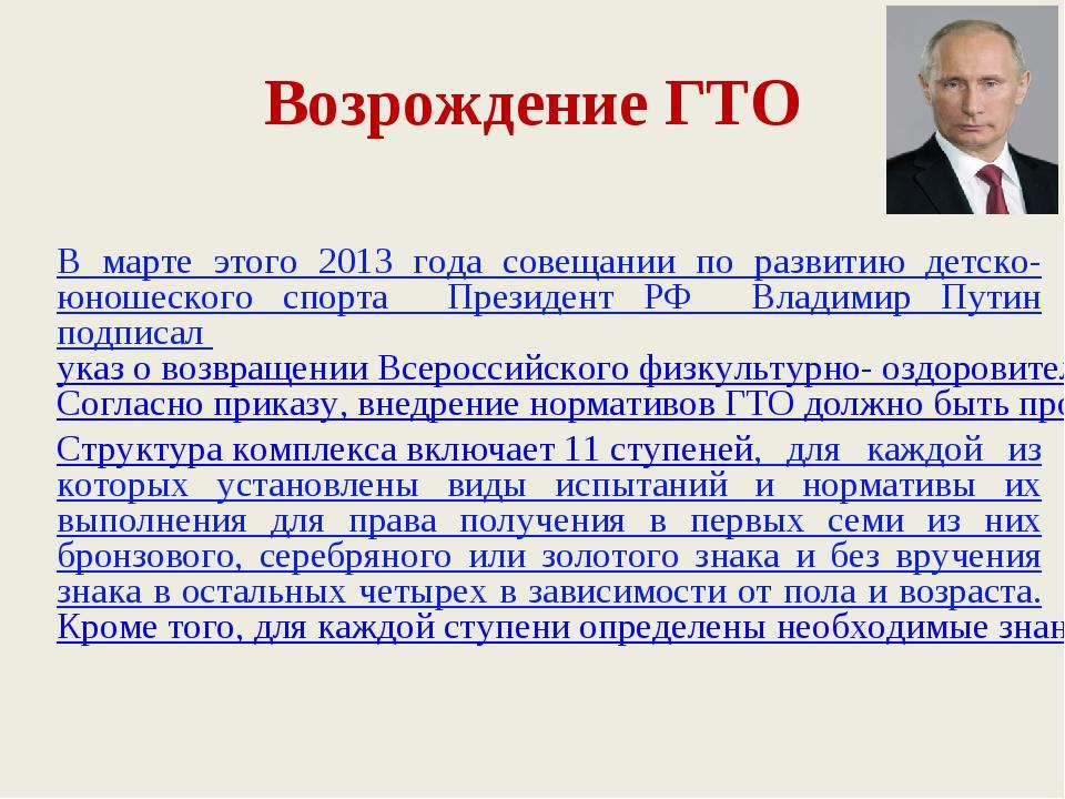 Возрождение ГТО В марте этого 2013 года совещании по развитию детско-юношеско...