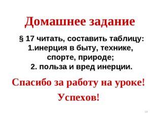 * Домашнее задание Спасибо за работу на уроке! Успехов! § 17 читать, составит