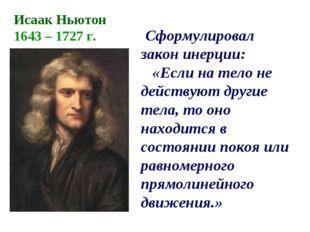 Сформулировал закон инерции: «Если на тело не действуют другие тела, то оно