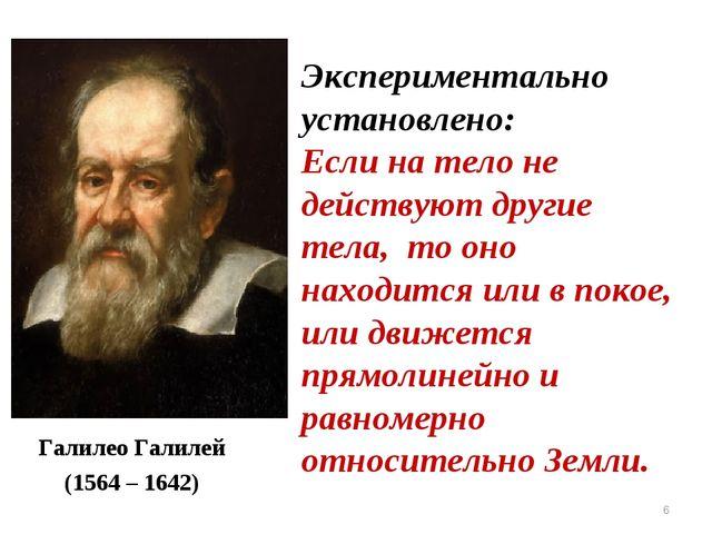 * Галилео Галилей (1564 – 1642) Экспериментально установлено: Если на тело не...