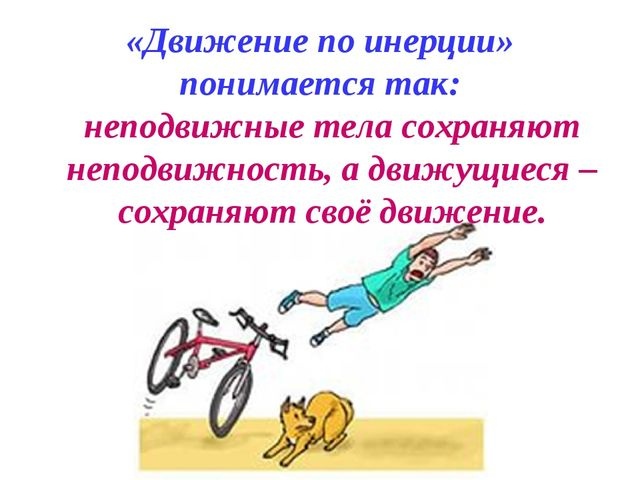 «Движение по инерции» понимается так: неподвижные тела сохраняют неподвижност...