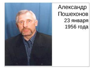 Александр Пошехонов 23 января 1956 года