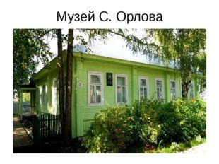 Музей С. Орлова