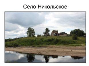 Село Никольское