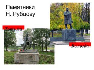 Памятники Н. Рубцову Вологда Тотьма