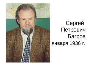 Сергей Петрович Багров 8 января 1936г.