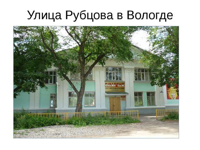 Улица Рубцова в Вологде