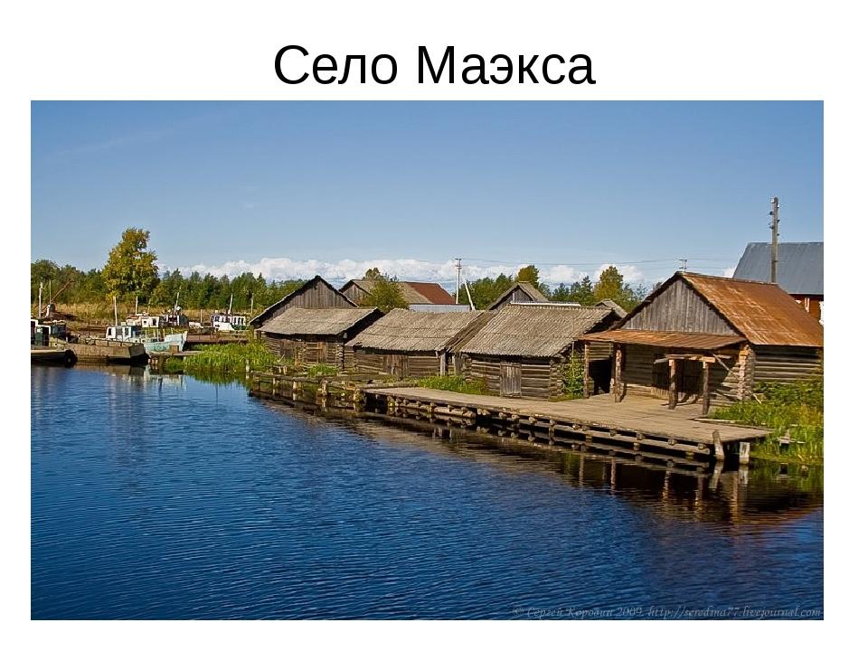 Село Маэкса