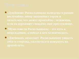 «Двойники» Раскольникова выведены в романе неслучайно: автор показывает герою