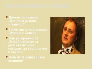 Раскольников и Лужин Почему появление Лужина в романе затянуто? Зачем автор с