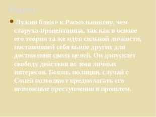 Лужин ближе к Раскольникову, чем старуха-процентщица, так как в основе его те