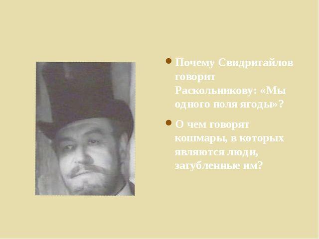 Почему Свидригайлов говорит Раскольникову: «Мы одного поля ягоды»? О чем гов...