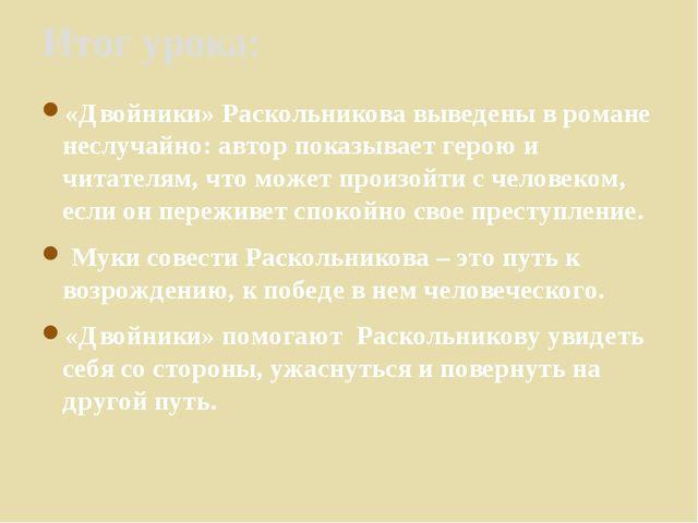 «Двойники» Раскольникова выведены в романе неслучайно: автор показывает герою...