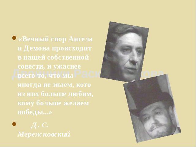Двойники Раскольникова «Вечный спор Ангела и Демона происходит в нашей собст...