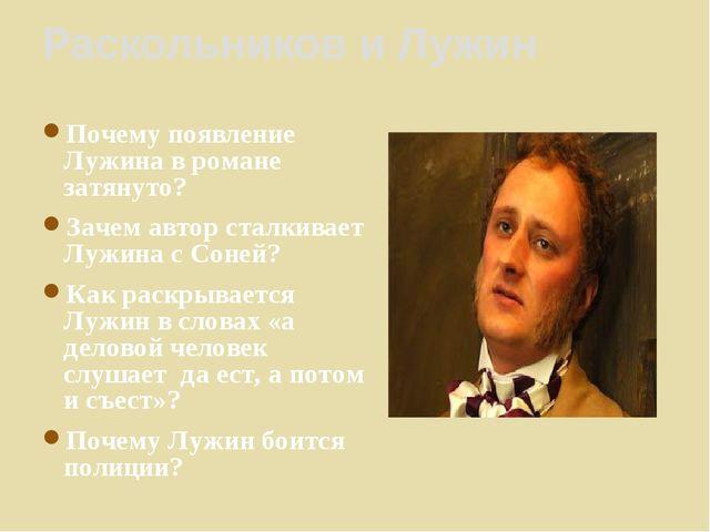 Раскольников и Лужин Почему появление Лужина в романе затянуто? Зачем автор с...