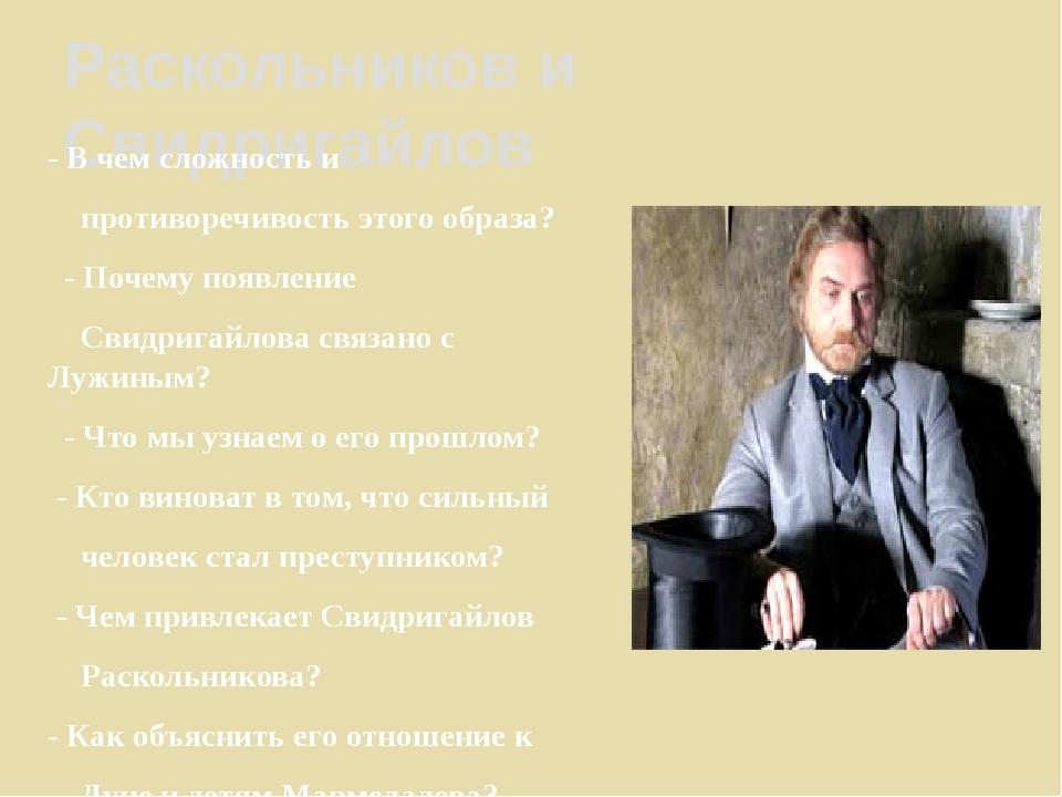 Раскольников и Свидригайлов - В чем сложность и противоречивость этого образа...