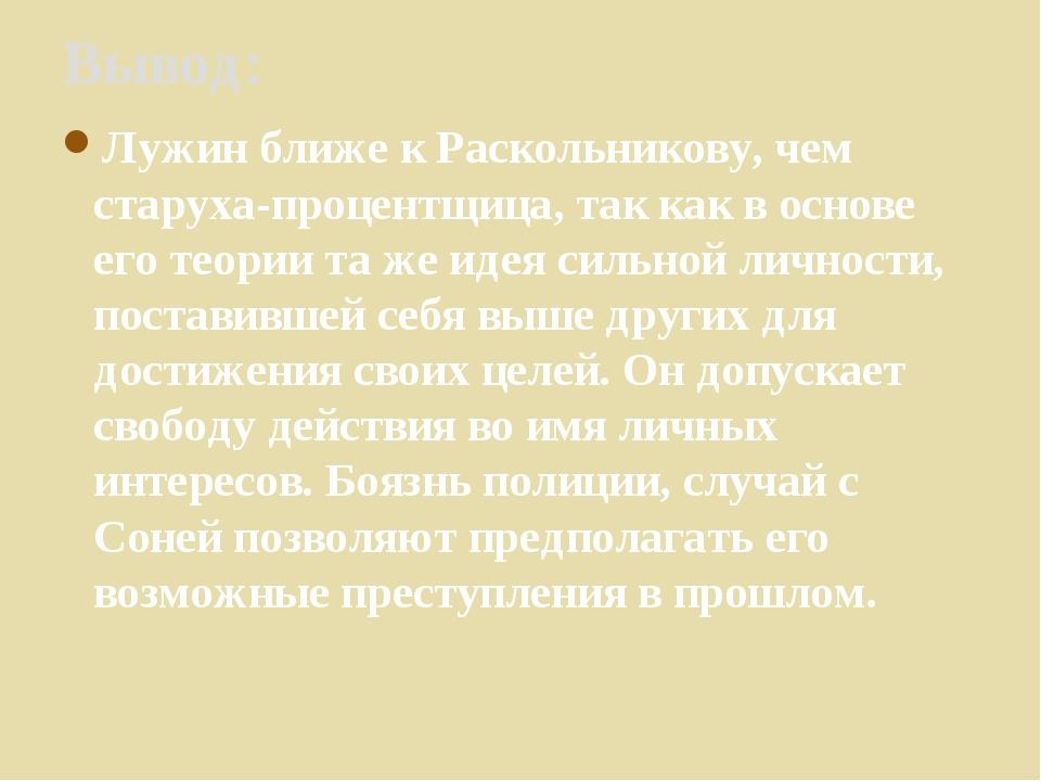 Лужин ближе к Раскольникову, чем старуха-процентщица, так как в основе его те...