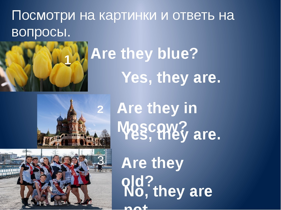 Посмотри на картинки и ответь на вопросы. 1 Are they blue? 2 Are they in Mosc...